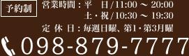 予約制 電話番号098-879-7777 営業時間 平日11時〜20時 土・祝10時30分〜19時30分